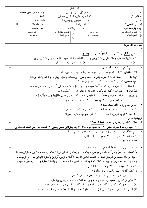 امتحان نوبت اول فارسی (3) دوازدهم دبیرستان تیزهوشان فلاحی   دی 1398