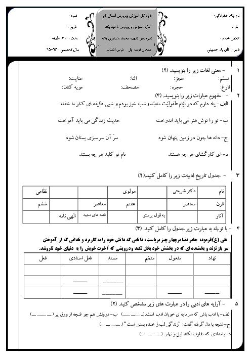 آزمون نوبت اول ادبیات فارسی هفتم دبیرستان شهید محمد منتظری قم | دیماه 95