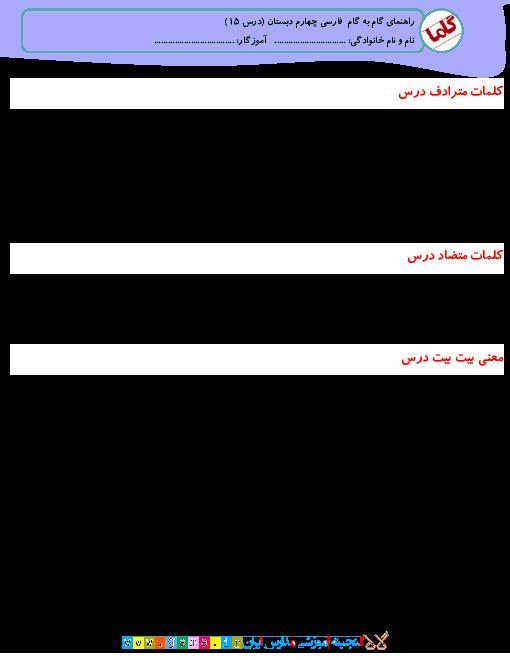 معنی شعر فارسی چهارم دبستان    درس 15: شیر و موش