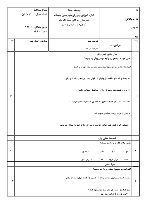 آزمون نوبت اول ادبیات فارسی نهم دبیرستان ابوعلیسینا گابریک  | دیماه 1394