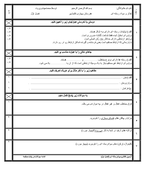امتحان مستمر تفکر و سواد رسانهای یازدهم هنرستان بهیاری دانشگاه | درس 1 تا 3 + پاسخ