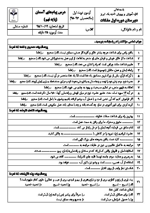 آزمون نوبت اول پیامهای آسمان نهم دبیرستان دوره اول مشکات تبریز با جواب | دی 95