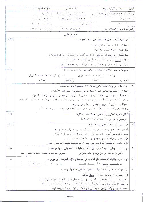 آزمون مستمر فروردین ماه فارسی 3 دوازدهم در اردیبهشت 1398