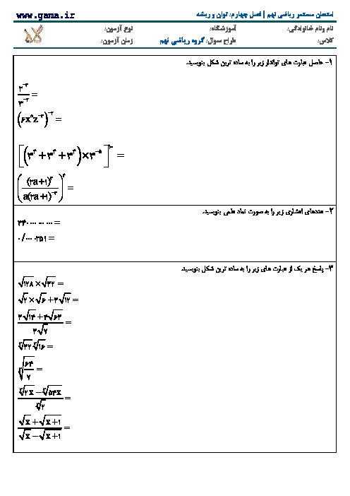 امتحان مستمر ریاضی نهم سطح متوسط | فصل چهارم: توان و ریشه