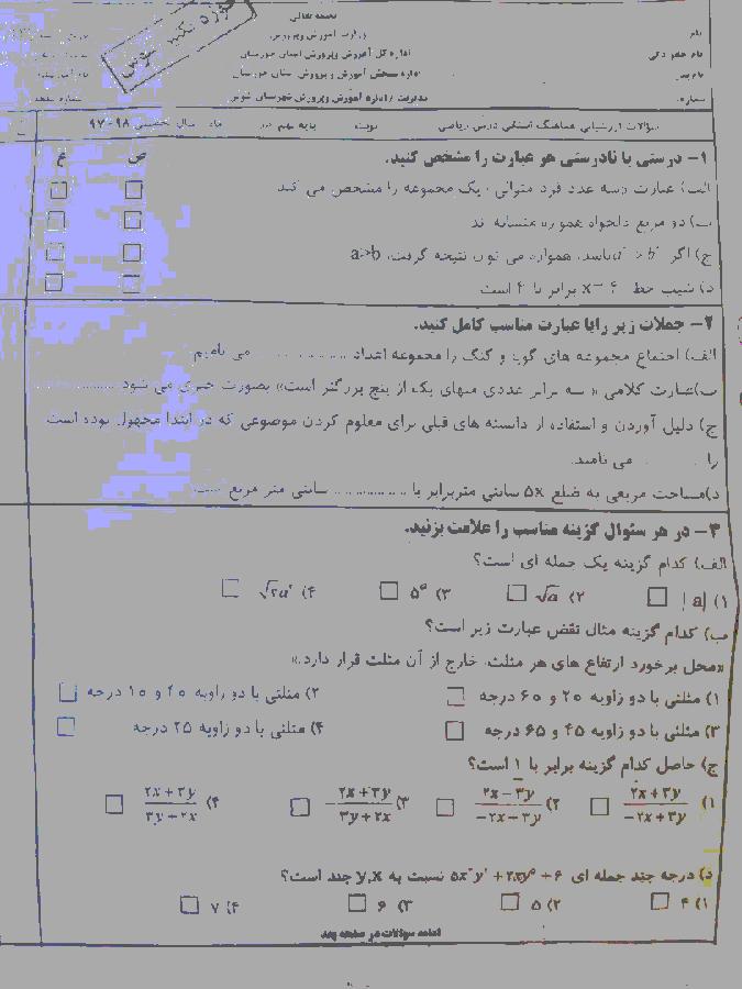 سؤالات امتحان هماهنگ منطقهای نوبت دوم ریاضی پایه نهم ناحیه شوش | اردیبهشت 1398 + پاسخ
