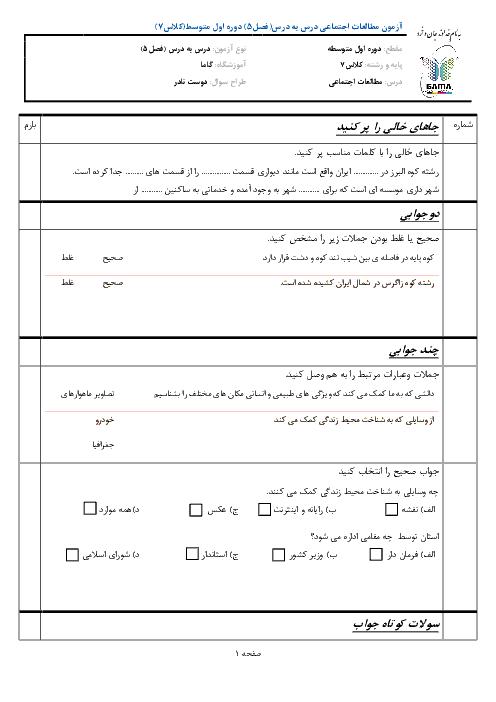نمونه سوال مطالعات اجتماعی پایه هفتم - فصل 5