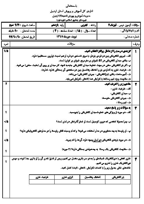 سوالات امتحان نوبت اول فیزیک (2) یازدهم دبیرستان جعفری اسلامی | دی 1397