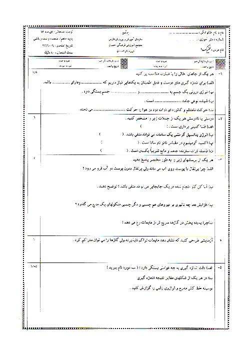 آزمون نوبت اول فیزیک (1) دهم دبیرستان احسان | دی 1396 + پاسخ