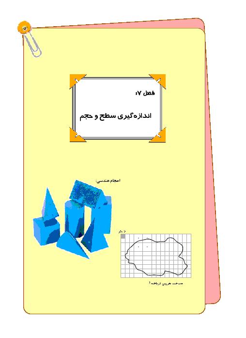 درس، تمرین و تست فصل (5) ریاضی ششم | اندازه گیری سطح و حجم