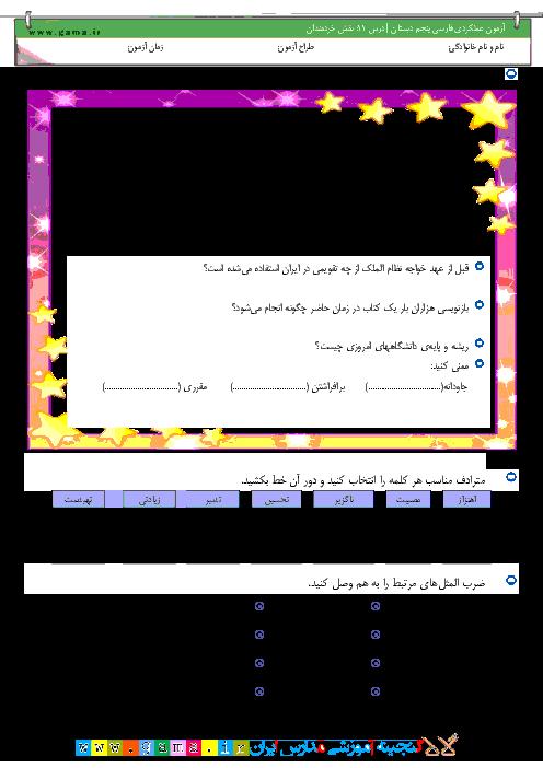 آزمون عملكردي فارسی پنجم دبستان | درس 11: نقش خردمندان