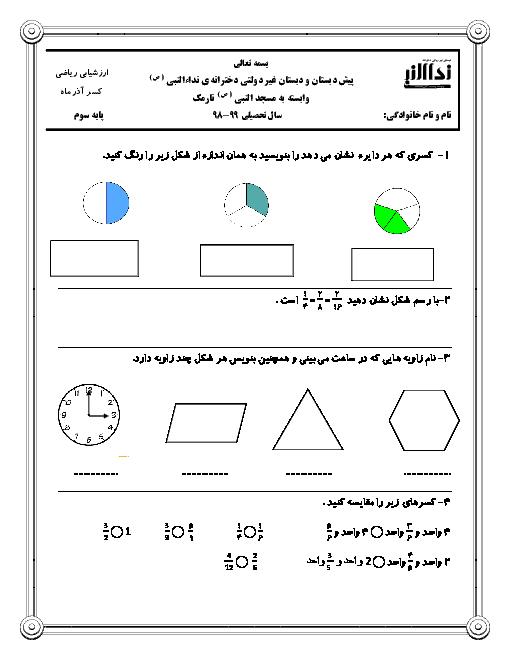 ارزشیابی ریاضی سوم دبستان نداء النبی | فصل 3: عددهای کسری
