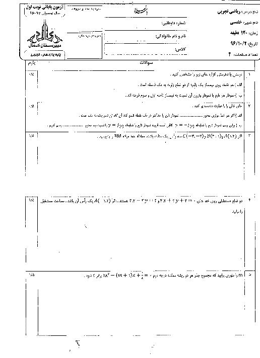 امتحان نوبت اول ریاضی (2) یازدهم رشته تجربی دبیرستان کمال + پاسخنامه   دی 96