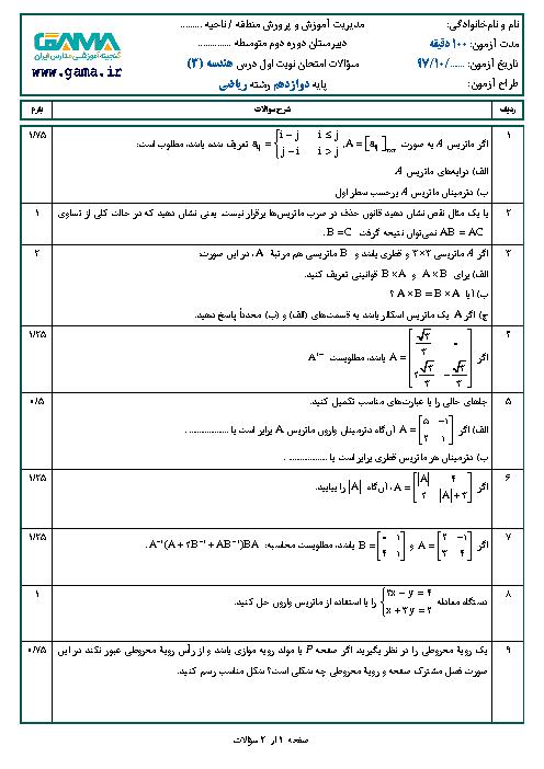 نمونه سوال امتحان نوبت اول هندسه (3) دوازدهم رشته ریاضی | سری 1 + پاسخ