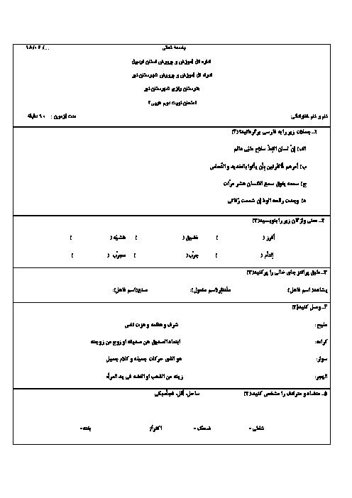 آزمون نوبت دوم عربی یازدهم هنرستان زکریای رازی   خرداد 1398