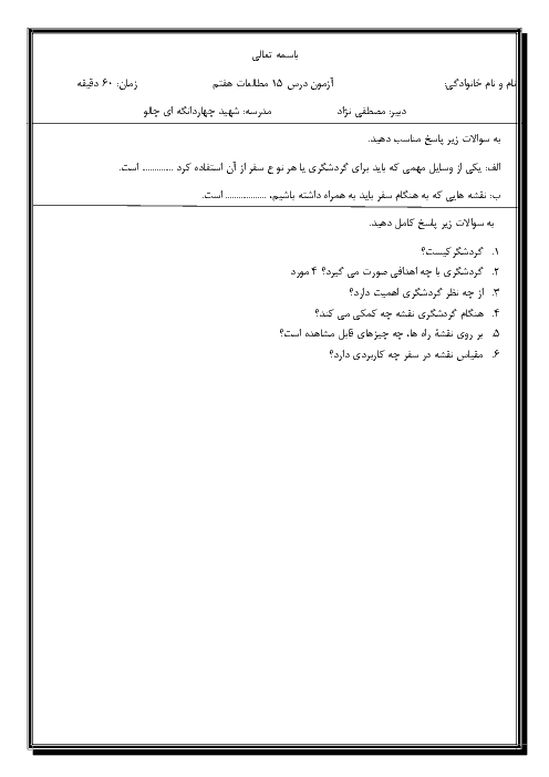 کوئیز مطالعات اجتماعی هفتم مدرسه شهید چهاردانگی | درس 15: گردشگری چیست؟