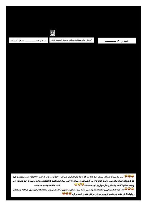 آزمون فصل 3 علوم تجربی پایه هشتم دبیرستان امام محمد باقر | از درون اتم چه خبر