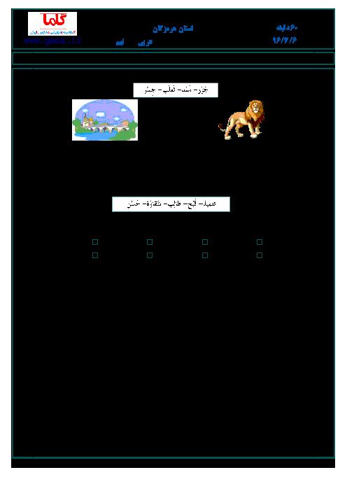 سؤالات و پاسخنامه امتحان هماهنگ استانی نوبت دوم خرداد ماه 96 درس عربی پایه نهم   استان هرمزگان
