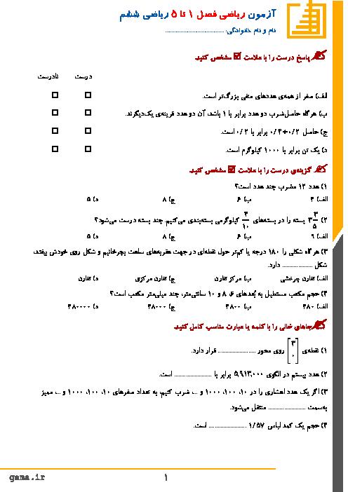 آزمون مداد کاغذی فصل 1 تا 5 ریاضی ششم دبستان بهادری یزد