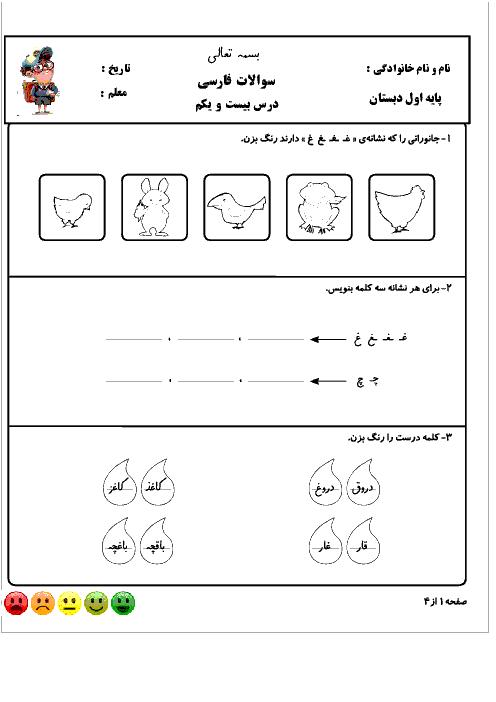 آزمونک درس  21 و آزمونک درس 22 فارسی اول دبستان شهید صدری