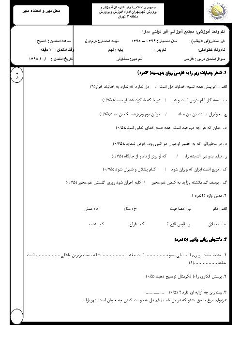 آزمون نوبت اول ادبیات فارسی نهم مدرسه سارا | دی 1395