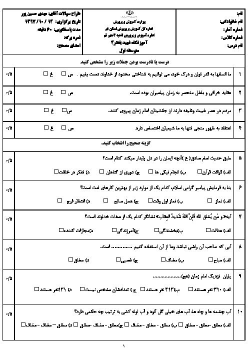 امتحان ترم اول پیامهای آسمان نهم دبیرستان باهنر قم | دی 1397