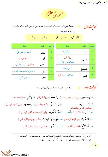 گام به گام آموزش قرآن نهم | پاسخ فعالیت ها و انس با قرآن درس 12: جلسه اول (سوره شمس)