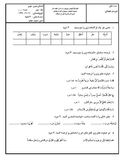 امتحان درس 3 و 4 عربی نهم مدرسه علی ابن ابیطالب زاهدان