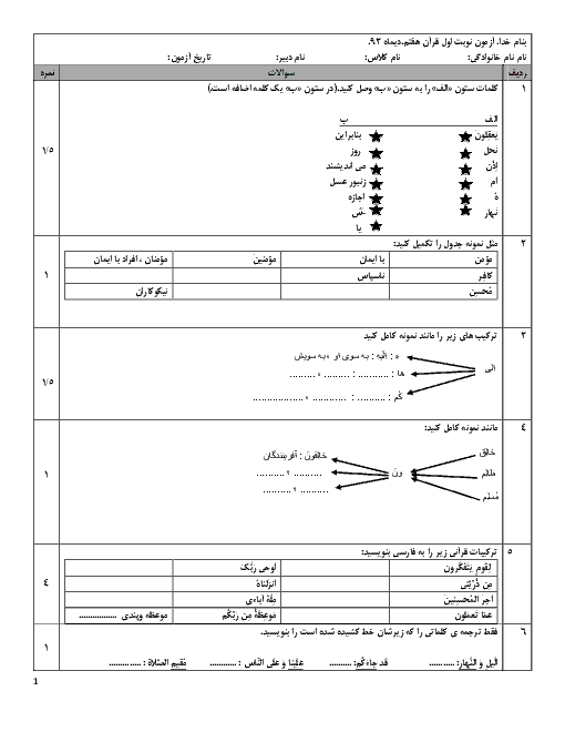 نمونه سوالات امتحان ترم اول قرآن پایه هفتم
