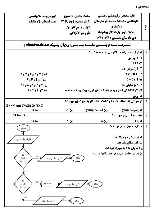 آزمون نوبت اول رایانه کار پیشرفته یازدهم هنرستان کاردانش ذوالفقاری   دی 1391