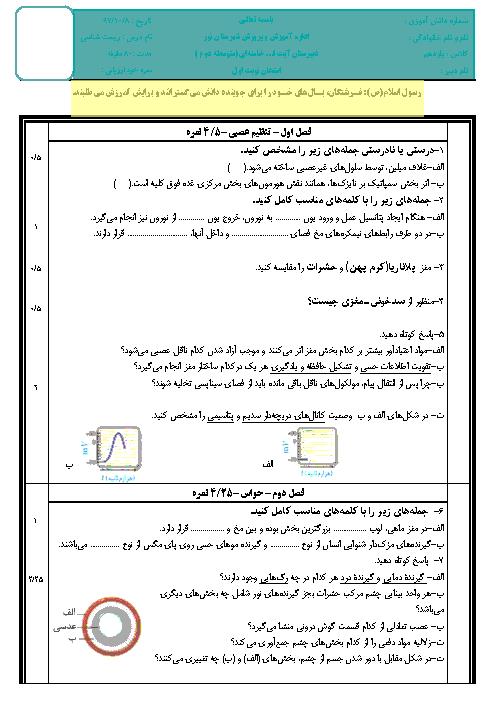 امتحان ترم اول زیست شناسی (2) یازدهم دبیرستان آیت الله خامنه ای نور | دی 97