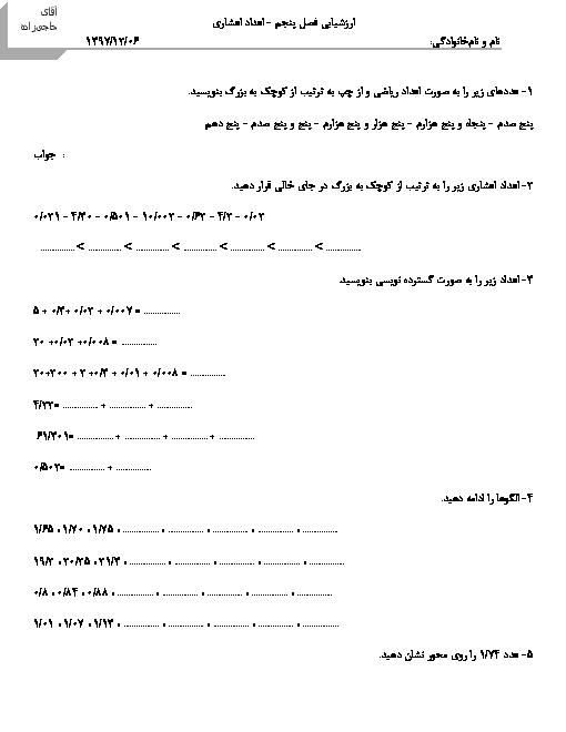 آزمونک ریاضی پنجم دبستان شهید رزاق زاده | فصل 5: عددهای اعشاری