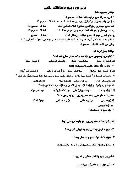 نمونه سوالات امتحانی آمادگی دفاعی دهم کلیه رشته ها   درس 2: بسیج، حافظ انقلاب اسلامی