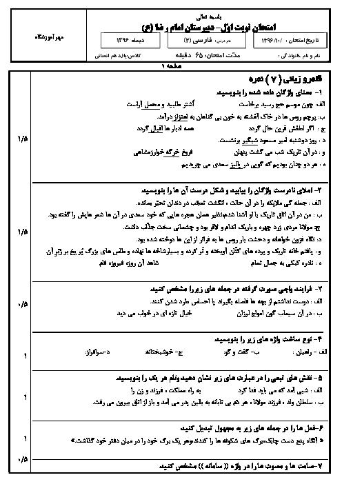 سوالات امتحان نوبت اول فارسی (2) یازدهم دبیرستان امام رضا علیه السلام بهبهان | دی 96