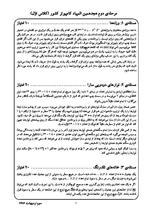 آزمون مرحله دوم هجدهمین المپیاد کامپیوتر کشور | اردیبهشت 1387