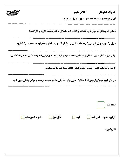 آزمون نوبت اول املای فارسی پنجم دبستان اندیشه شهرکرد - دی 96