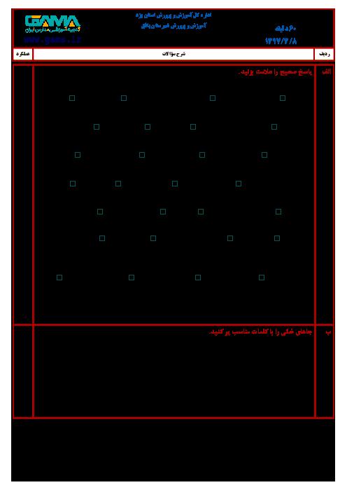 سؤالات امتحان هماهنگ نوبت دوم علوم تجربی پایه ششم ابتدائی مدارس شهرستان بافق | خرداد 1397 + پاسخ