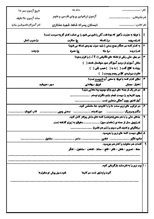 آزمون سنجش ورودی فارسی و علوم از پنجم به ششم ابتدائی | مهر 1398