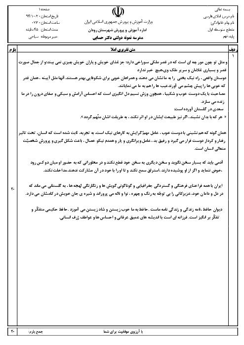 آزمون املای فارسی پایه نهم مدرسه نمونه دولتی دکتر حسابی | دی 94