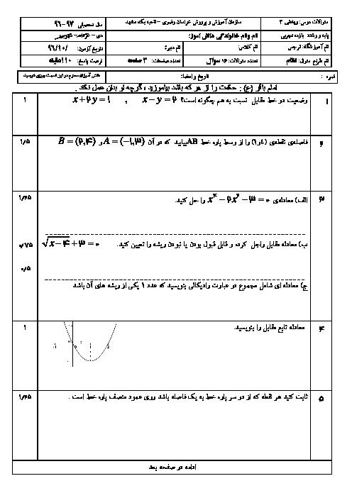 نمونه سوال پیشنهادی امتحان نوبت اول ریاضی (2) یازدهم رشتۀ تجربی دبیرستان نرجس ناحیه یک مشهد | دیماه 96