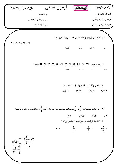 آزمون تستی سطح پیشرفته ریاضی ششم دبستان پرسش   فصل 1 تا 3