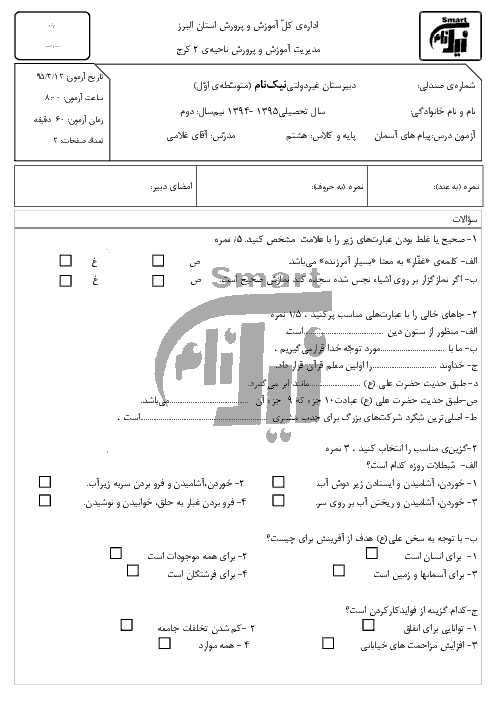 آزمون نوبت دوم پیامهای آسمان هشتم | دبیرستان نیک نام | خرداد 95