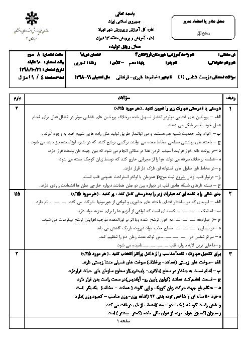 امتحان ترم اول زیست شناسی دهم دبیرستان فرزانگان 4 تهران | دی 98