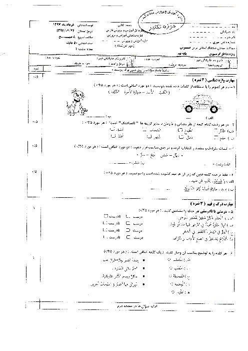 آزمون هماهنگ نوبت دوم عربی پایه نهم مناطق گرمسیری استان فارس | اردیبهشت 1397 + پاسخ