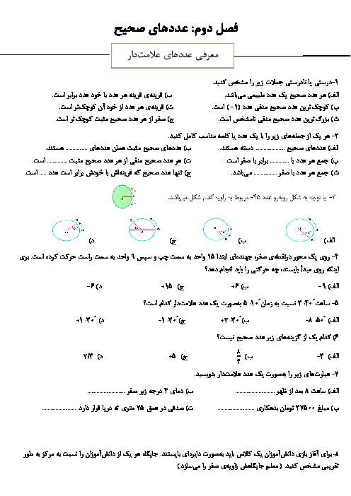 مجموعه تمرین های درس به درس ریاضی هفتم مدرسه عترت   فصل 2: عدد های صحیح