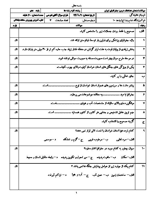 آزمون نوبت اول جغرافیای ایران دهم دبیرستان امام رضا (ع) | دی 1397 + پاسخ