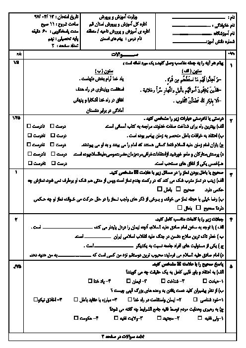 سوالات امتحان هماهنگ نوبت دوم پیام های آسمان پایه نهم نوبت صبح - استان قم خردادماه 1397 + پاسخ