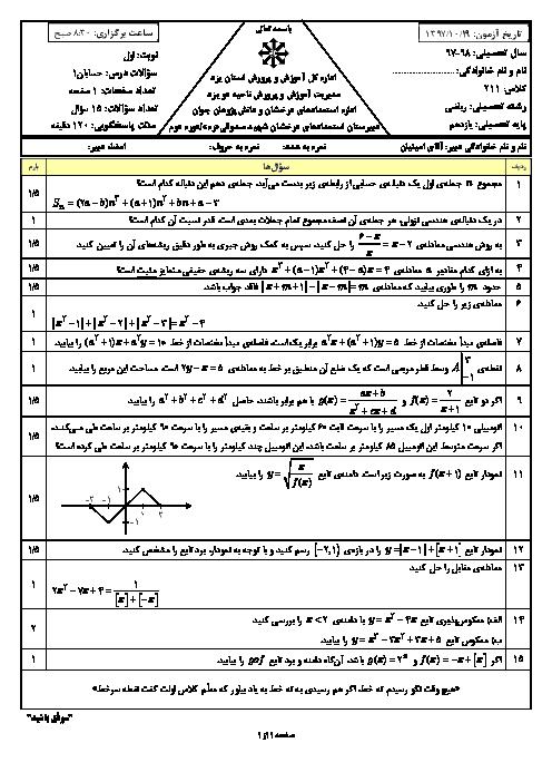 امتحان ترم اول حسابان (1) یازدهم دبیرستان شهید صدوقی | دیماه 1397