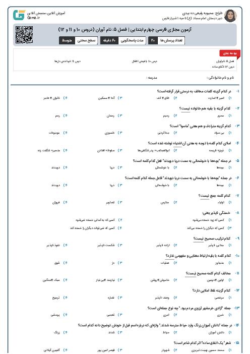 آزمون مجازی فارسی چهارم ابتدایی   فصل 5: نام آوران (دروس 10 و 11 و 12)