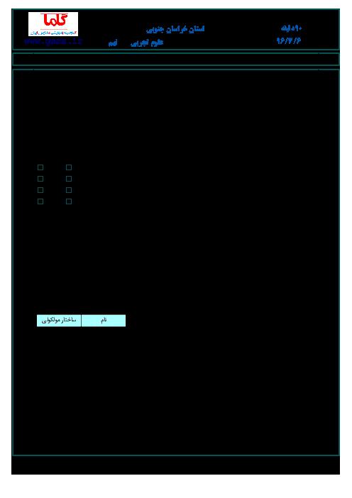 سوالات و پاسخنامه امتحان هماهنگ استانی نوبت دوم خرداد ماه 96 درس علوم تجربی پایه نهم | استان خراسان جنوبی