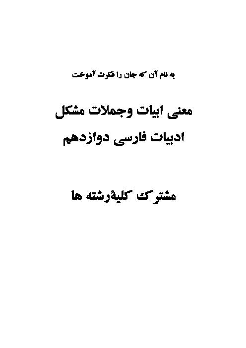 راهنمای گام به گام فارسی (3) دوازدهم (معنی جملات و ابیات مشکل)
